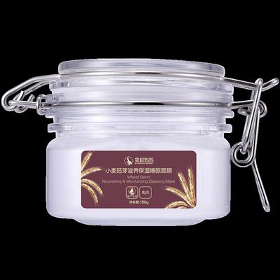 袋鼠妈妈 小麦胚芽滋养保湿睡眠面膜150g(免洗型) 孕妇护肤品