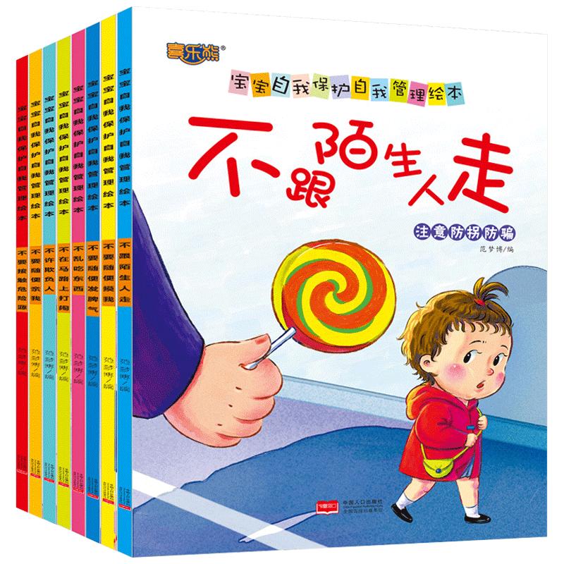 《儿童自我保护安全意识培养绘本》全8册