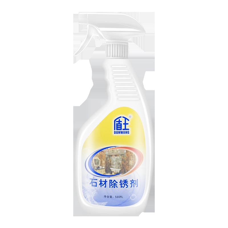 盾王大理石清洁剂除锈剂去黄瓷砖铁锈强力去污人造石台面石材清洗