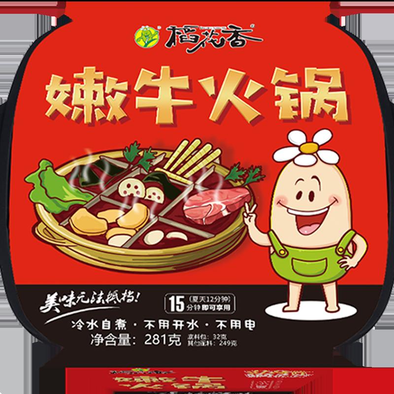 稻花香 自热火锅速食便携懒人火锅荤菜版 方便自助自煮网红小火锅