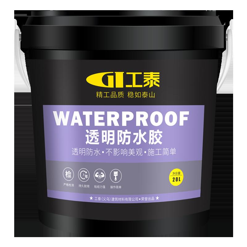 工泰透明防水胶外墙防水涂料卫生间免砸砖防水材料胶带堵漏王屋顶