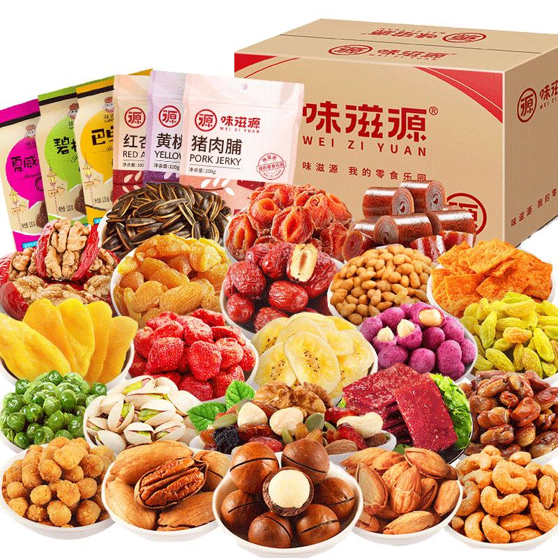 味滋源零食大礼包网红一整箱坚果女生小吃散装超大休闲食品中秋节