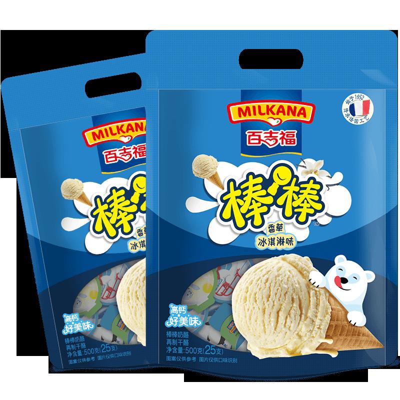 百吉福奶酪棒棒儿童芝士乳酪奶酪棒零食高钙乳酪冰淇淋味500g2袋