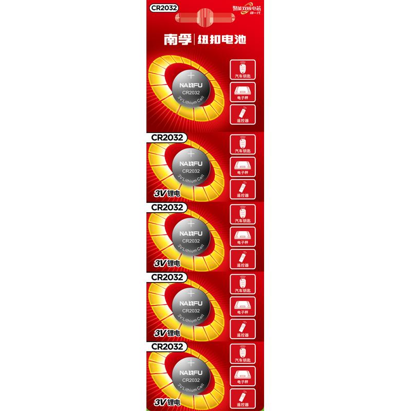 南孚纽扣电池CR2032锂电池3V主板机顶盒遥控器电子秤汽车钥匙5粒通用体重秤计算器手表圆形扣式电池传应物联