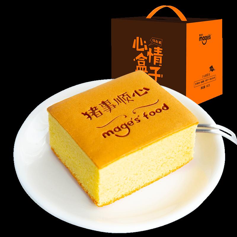 麦吉士 小心情蛋糕营养早餐纯蛋糕面包整箱休闲零食品糕点心330g