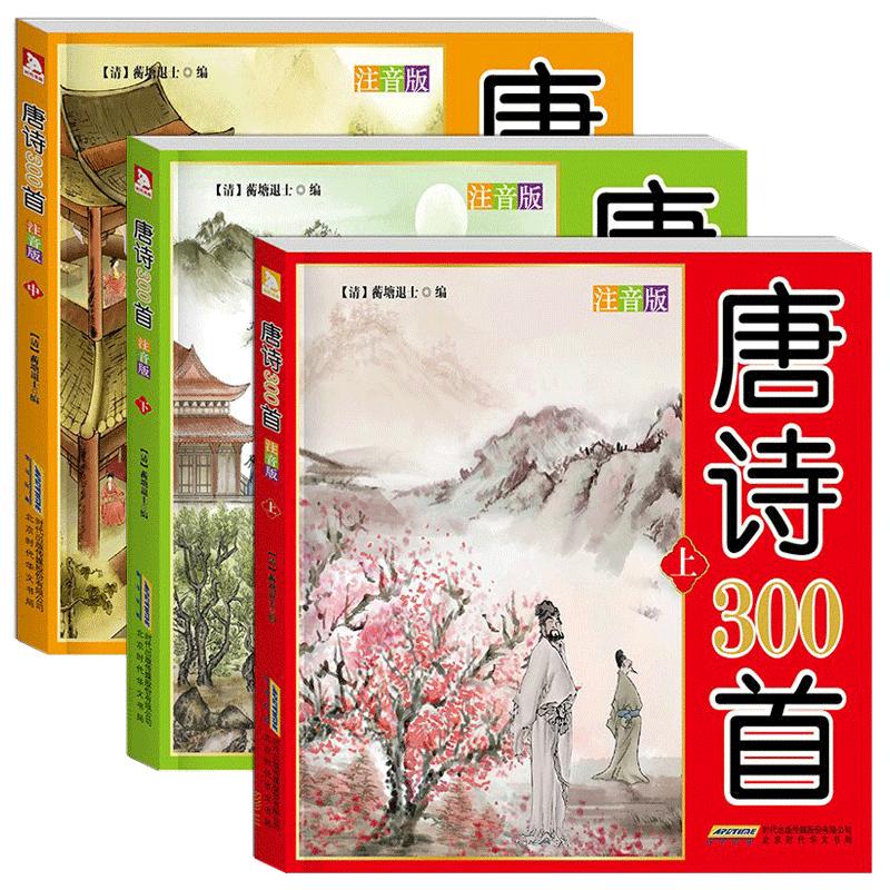 唐诗三百首正版全套3册幼儿早教有声书
