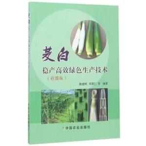 【正版包邮】茭白稳产高效绿色书籍