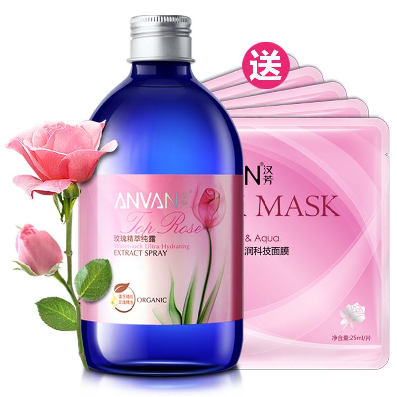汉芳 玫瑰纯露补水保湿收敛毛孔化妆喷水