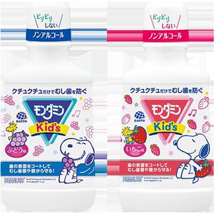 日本安速梦纳明儿童漱口水2瓶 宝宝专用杀菌可防蛀牙龋齿除口臭