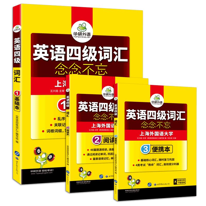 预售【官网】华研外语英语四级词汇书