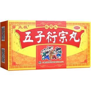 太极五子衍宗丸120丸×3盒