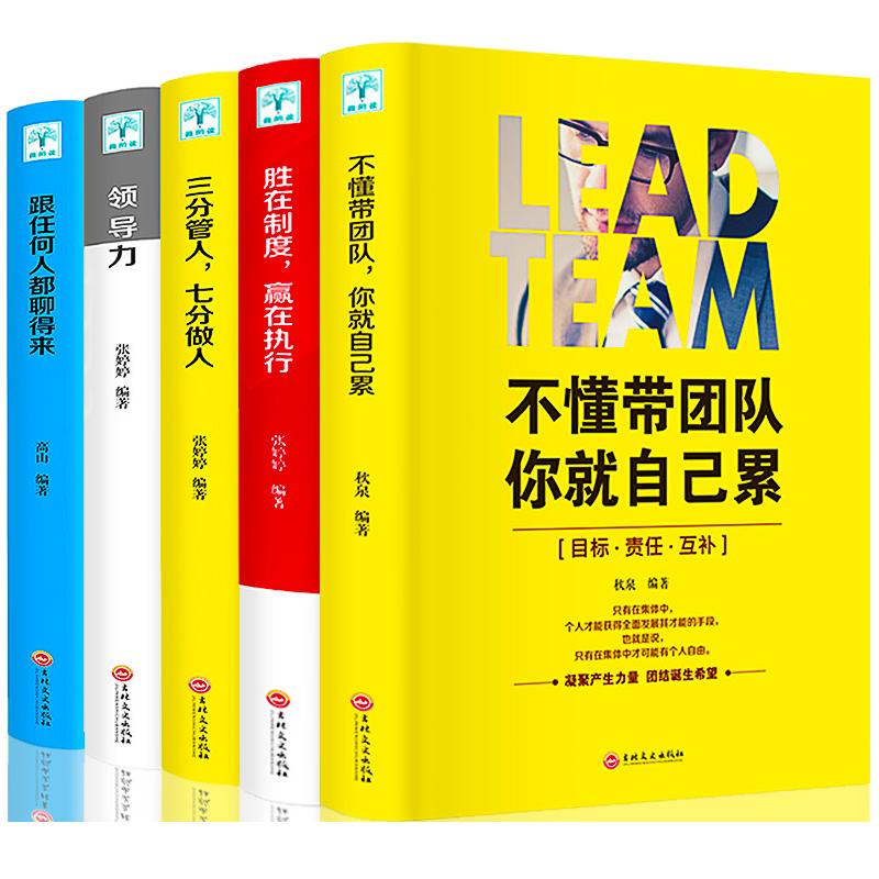 正版5册领导者成功法则书籍