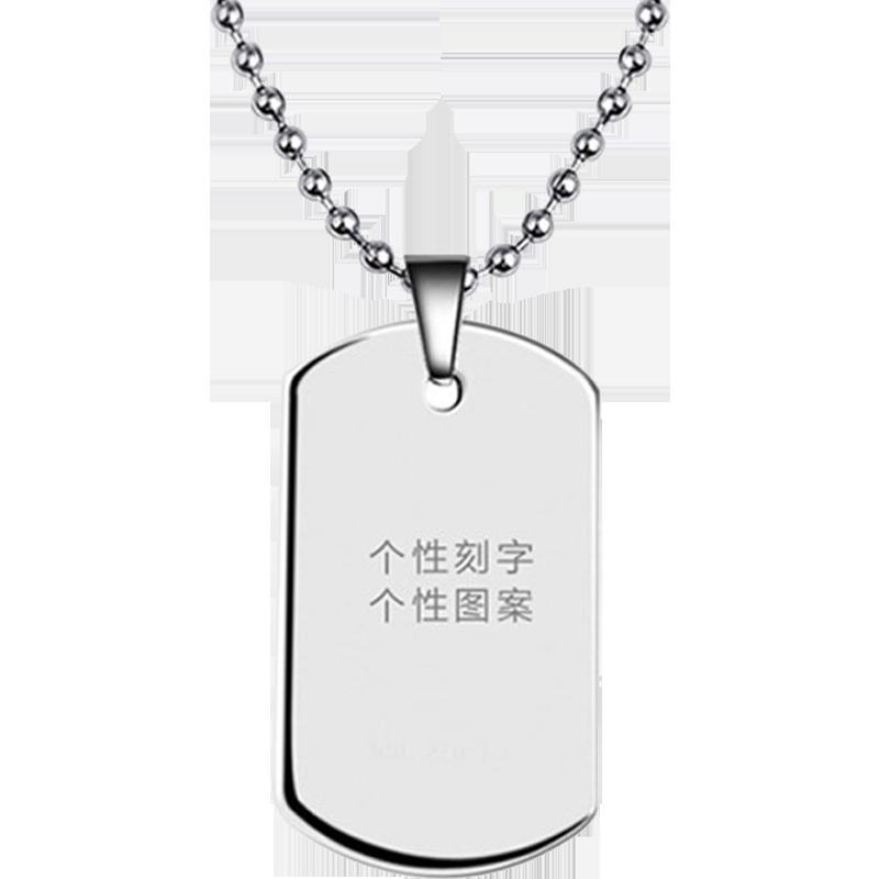 浪漫派对男士钛钢项链个性定制美国大兵军牌项链刻字潮男吊坠兄弟