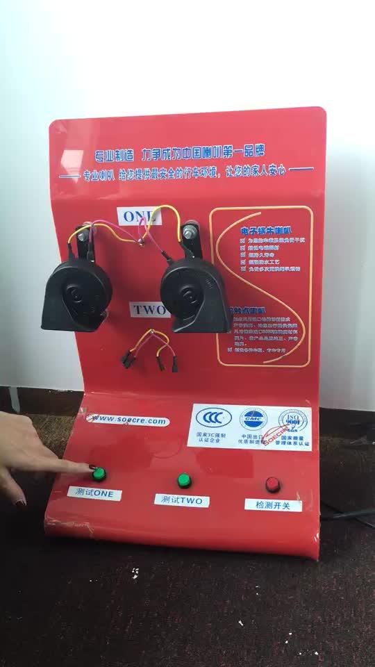 ใหม่พัฒนาผลิตภัณฑ์หอยทากไฟฟ้า Horn12v แตรรถประเภท fiamm