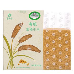 山西特产富硒有机黄小米小米粥杂粮