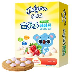 【拍两件】宝力臣宝宝益生菌溶豆零食