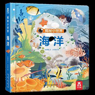 《乐乐趣·揭秘小世界:海洋》3D立体书 19元包邮(需用券)