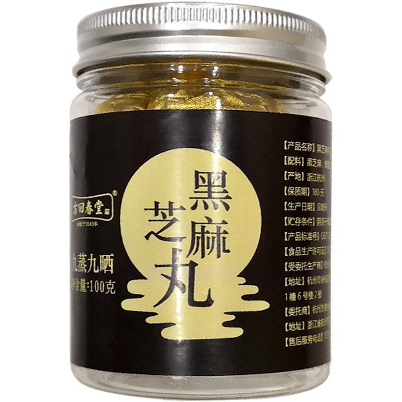 方回春堂薇娅推荐黑芝麻丸100g/瓶无蔗糖芝麻球黑米黑豆芝麻丸