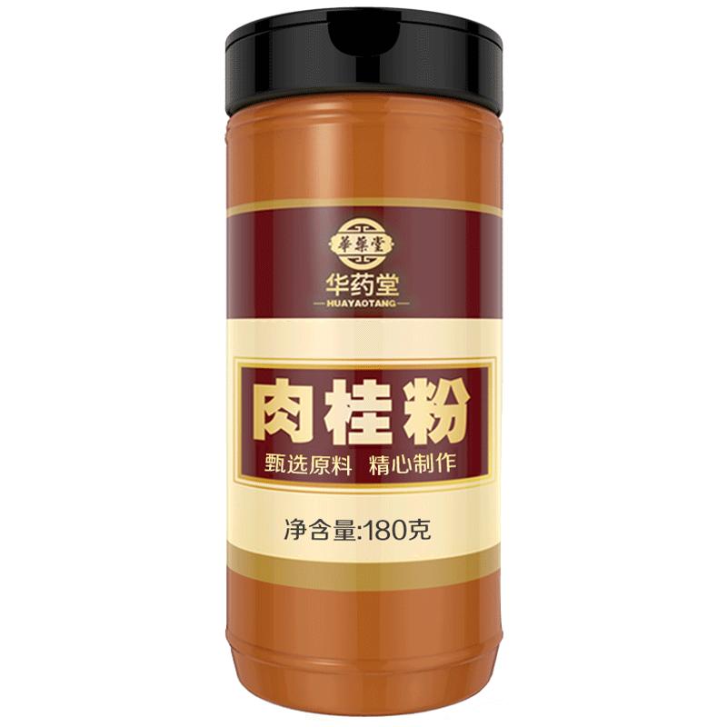 【华药堂】肉桂粉烘焙食用原料现磨玉桂粉