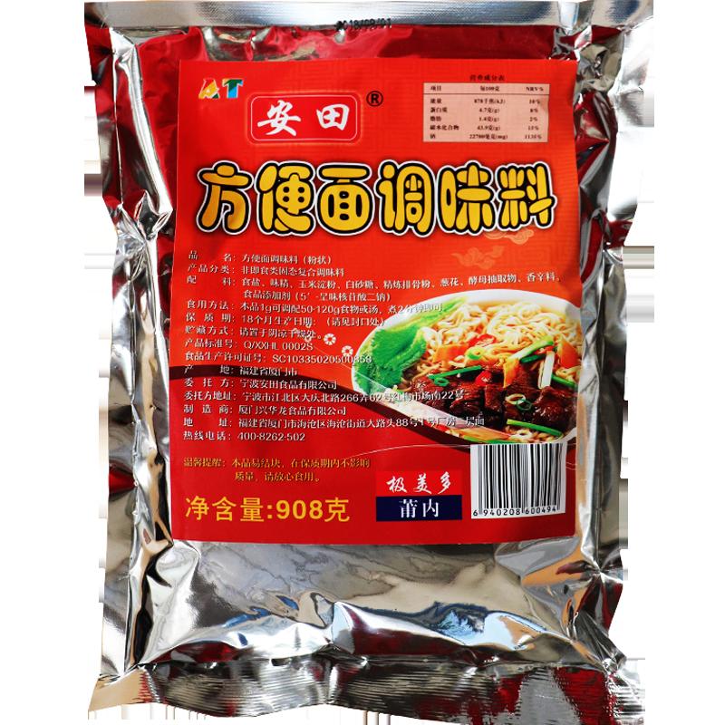 安田方便面调料包面条调料米线调料煮面调料红烧味方便面调味料包
