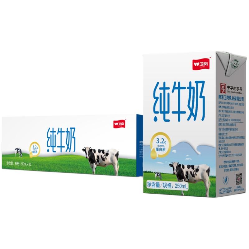 卫岗旗舰店纯牛奶  全脂整箱250ml*20盒  儿童学生成人营养早餐奶