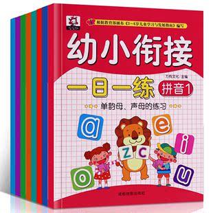 一日一练全套8册教材语文儿童书籍