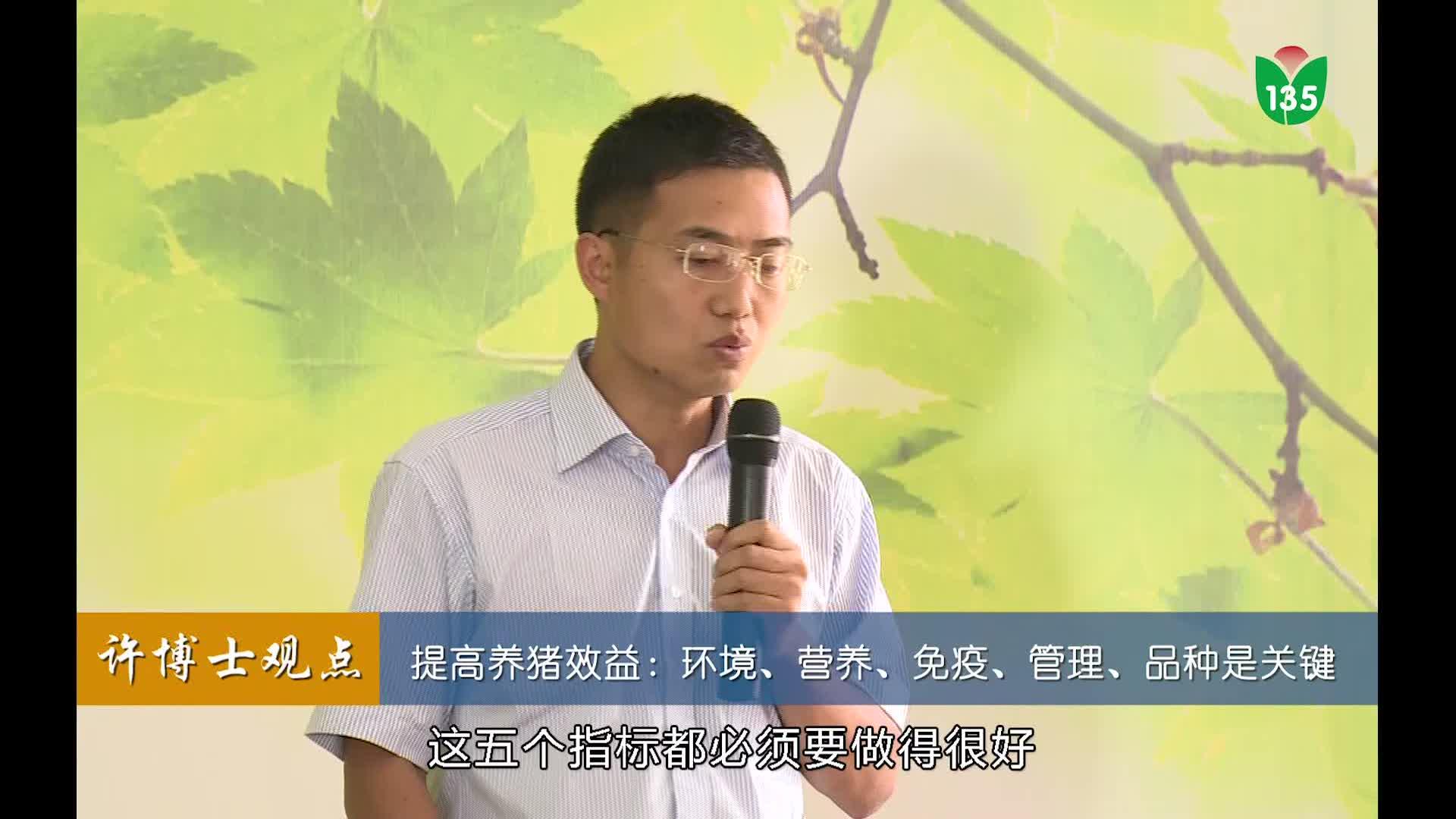 视频:猪场的环境保健关键技术(许道军)