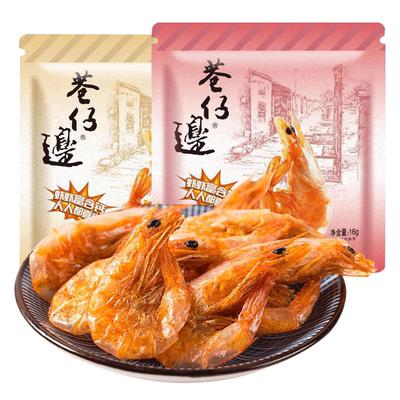 巷仔边旗舰店虾老大即食脆虾虾干烤虾高钙海鲜零食网红休闲小吃
