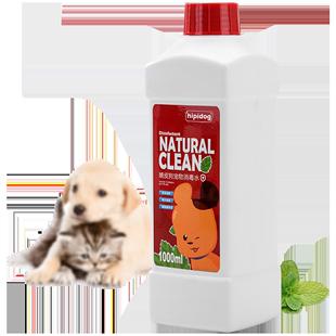 宠物消毒液狗狗除臭剂室内去味香水