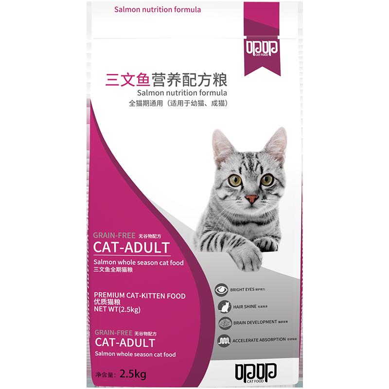 叩叩猫粮成猫幼猫奶糕5斤装1-12月2.5kg英短20天然粮蓝猫10通用型