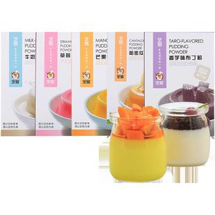 芝焙自制芒果鸡蛋奶茶店套餐布丁粉