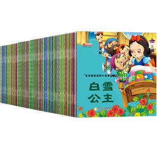 全套120冊幼兒繪本閲讀閲讀親子0-3-6歲幼兒啓蒙早教益智書籍讀物1帶拼音2寶寶大班小中班4睡前故事書嬰兒5兒童繪本幼兒園老師推薦
