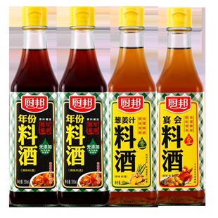 厨邦年份500ml*2+葱姜1料酒