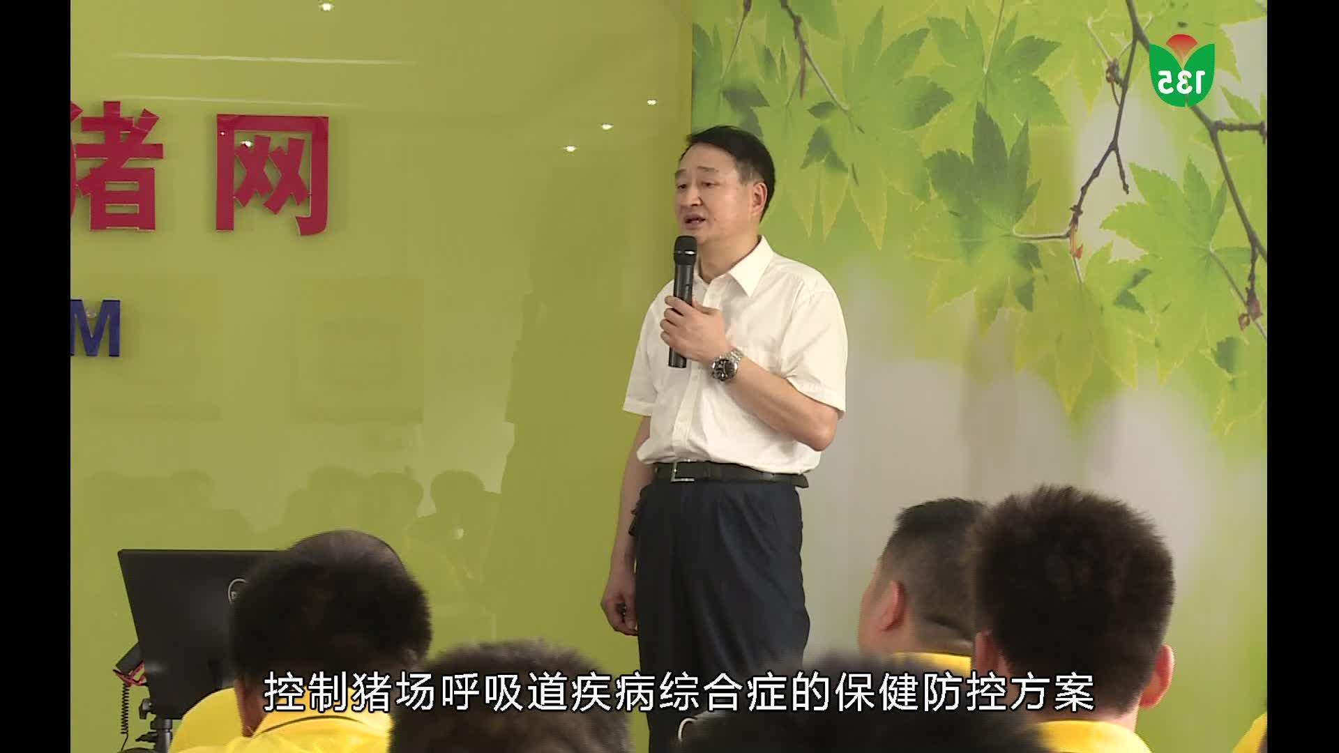 视频:猪呼吸道疾病保健防控(刘进辉教授)