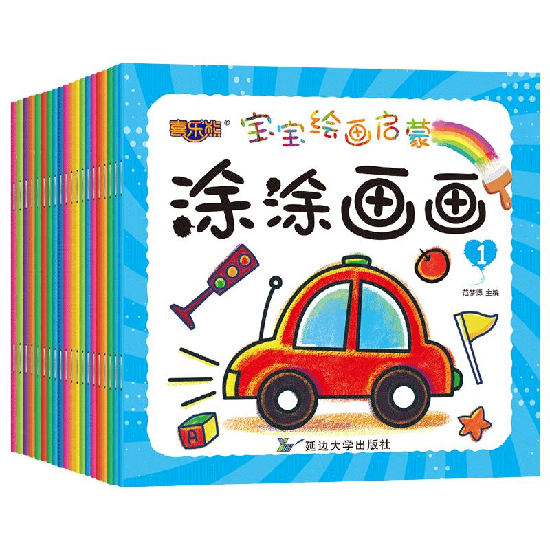 送蜡笔儿童画画教材小中填色本图书