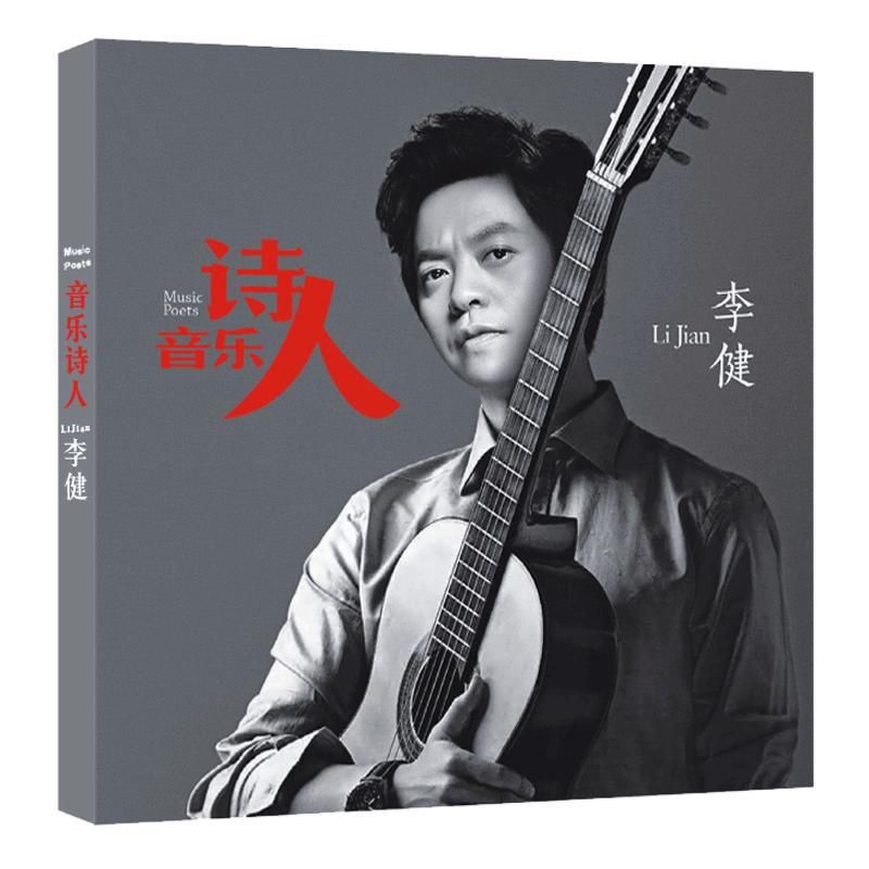 李健专辑正版cd流行民谣歌曲