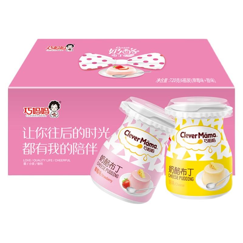 巧妈妈奶酪布丁礼盒装720g(6杯)果冻布丁春游聚餐休闲网红零食