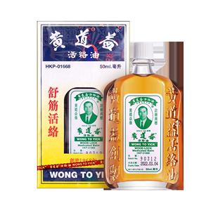 中国香港原装进口黄道益活络油50ml