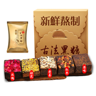 红糖姜茶大姨妈云南古法正品糖块