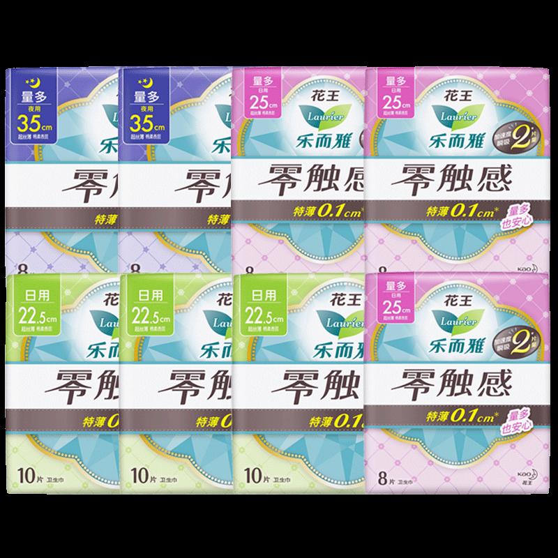 【300省150】屈臣氏花王乐而雅70片