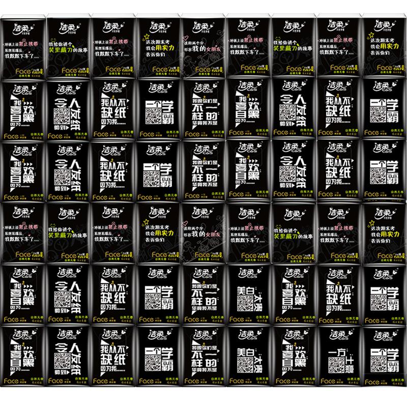 洁柔手帕纸小包纸巾随身装超迷你款面巾纸实惠60包便携无香卫生纸
