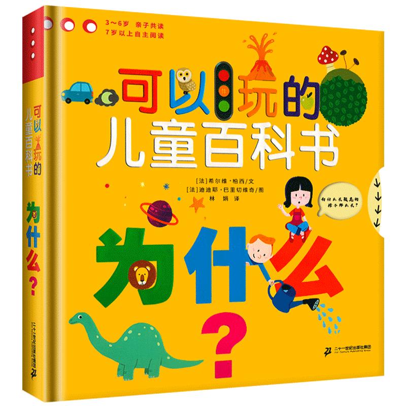 可以玩的儿童百科书陪伴孩子成长。