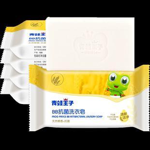 青蛙王子婴儿洗衣皂宝宝香皂专用抗菌去渍小孩洗衣服肥皂新生的儿
