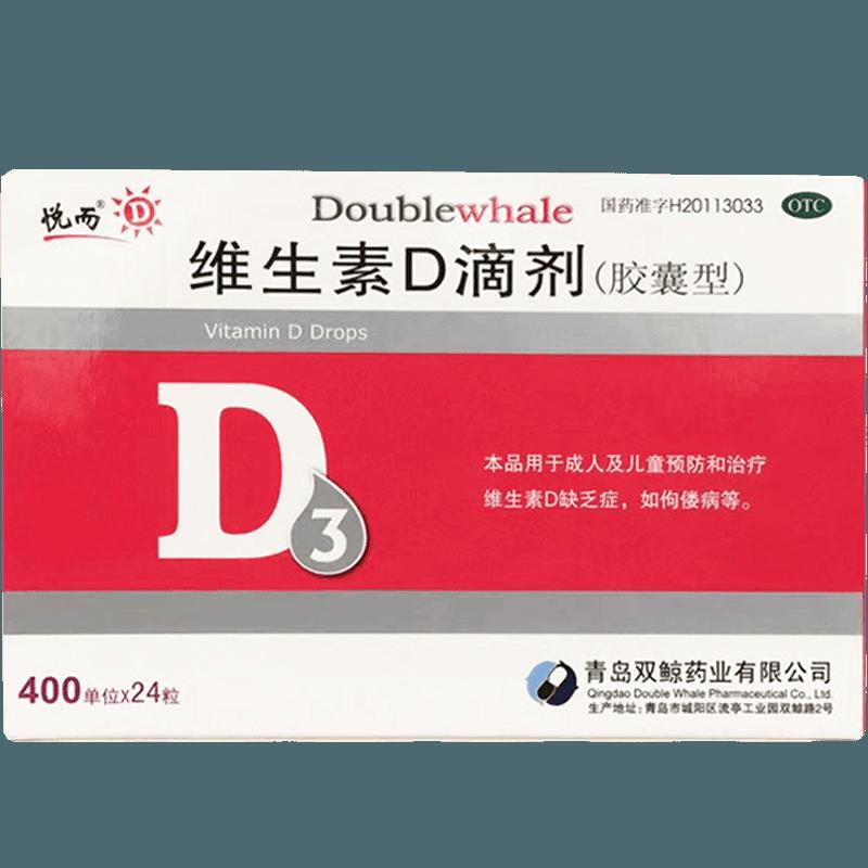 悦而维生素D滴剂24粒vd*3盒