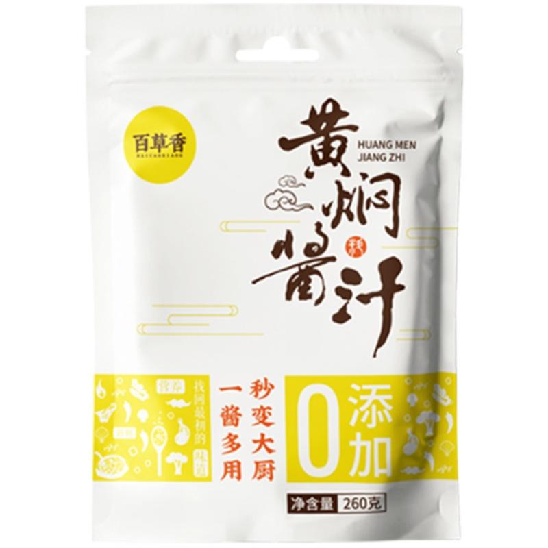百草香黄焖鸡酱料正宗杨明宇黄焖酱汁秘制配方调料家专商用料理包