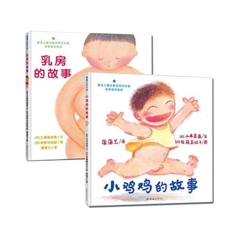 2本幼儿性教育小鸡鸡乳房的故事绘本