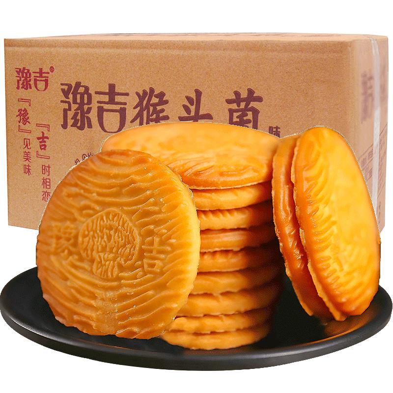 【拍十件更划算】豫吉猴菇菌小饼干
