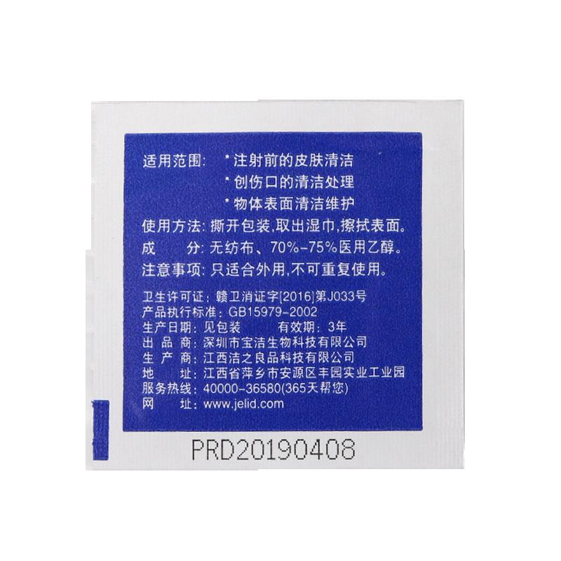 【200片】一次性酒精棉片清洁消毒