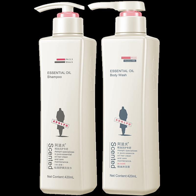 【阿道夫】2瓶洗发水沐浴露套装840ml