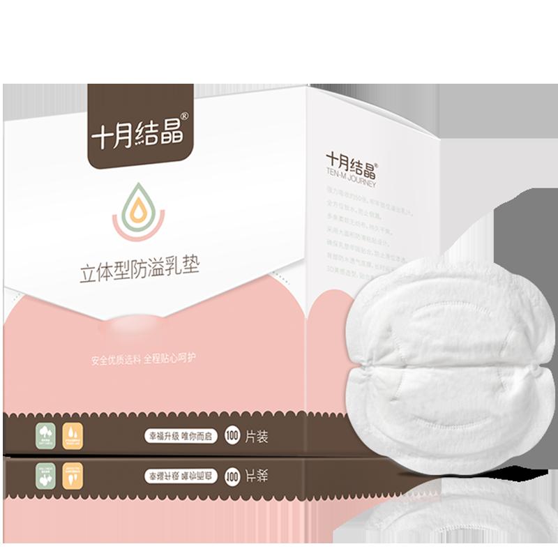 十月结晶防溢乳垫130片+10片湿巾